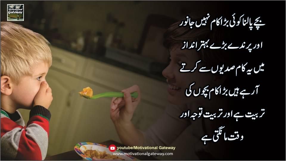 child nourishment quotes