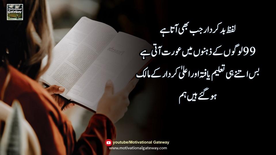 Qirdar quotes
