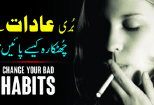 Photo of Change Bad habits