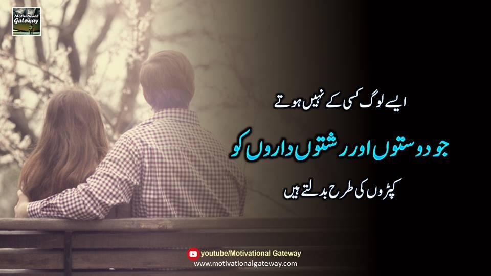 Karwi Magar Sachi batein