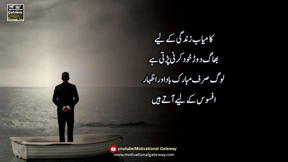 Heart touching aqwal