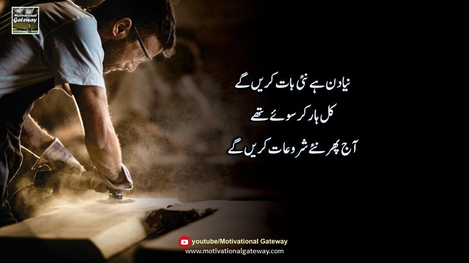 Motyon say Qeemati Alfaz