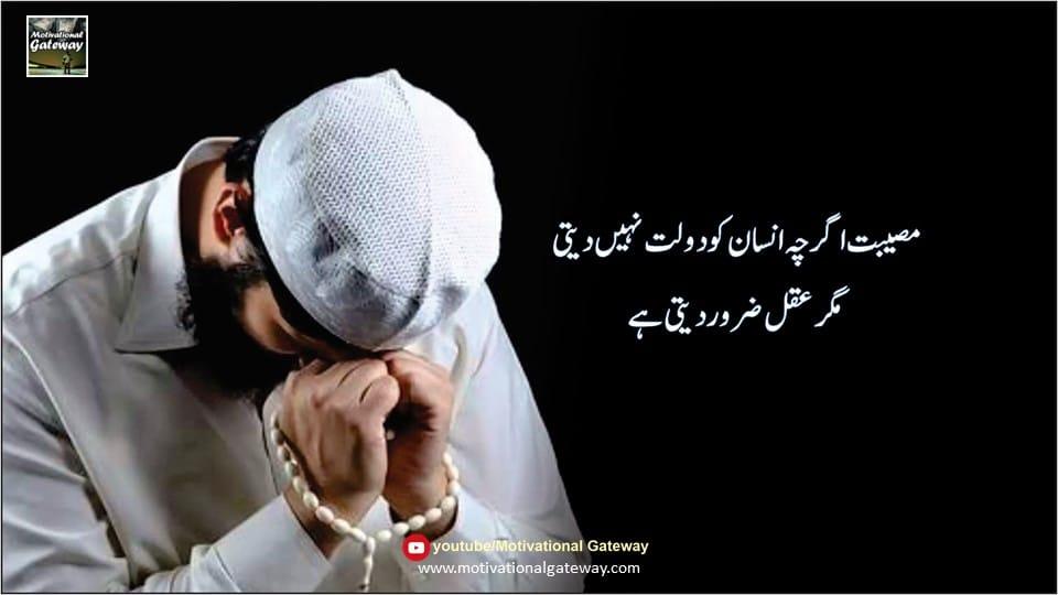 Life Lesson in urdu