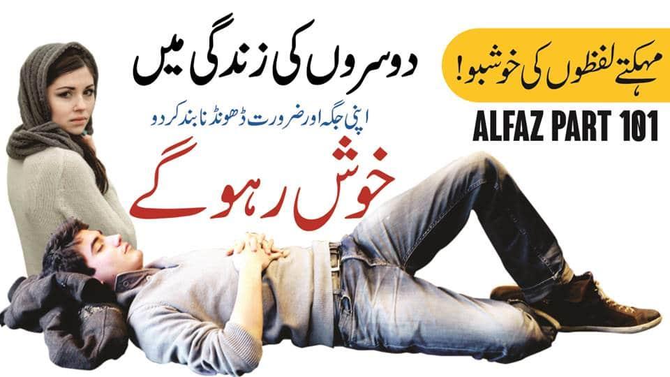 Anmol Alfaz in urdu