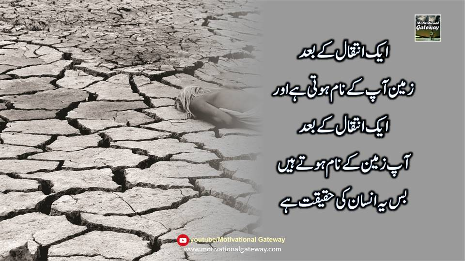 Real Life urdu quotes