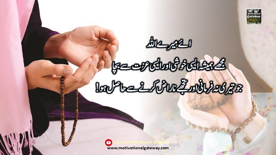 10 Duaien in urdu