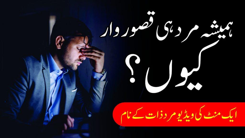 Marad Hi Qasoor war