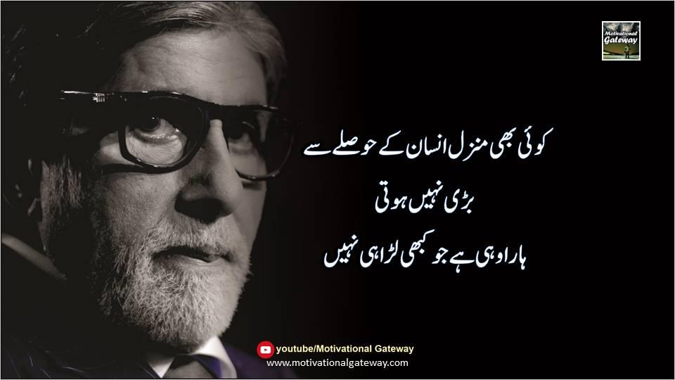 Amitbh Bachachan quotes