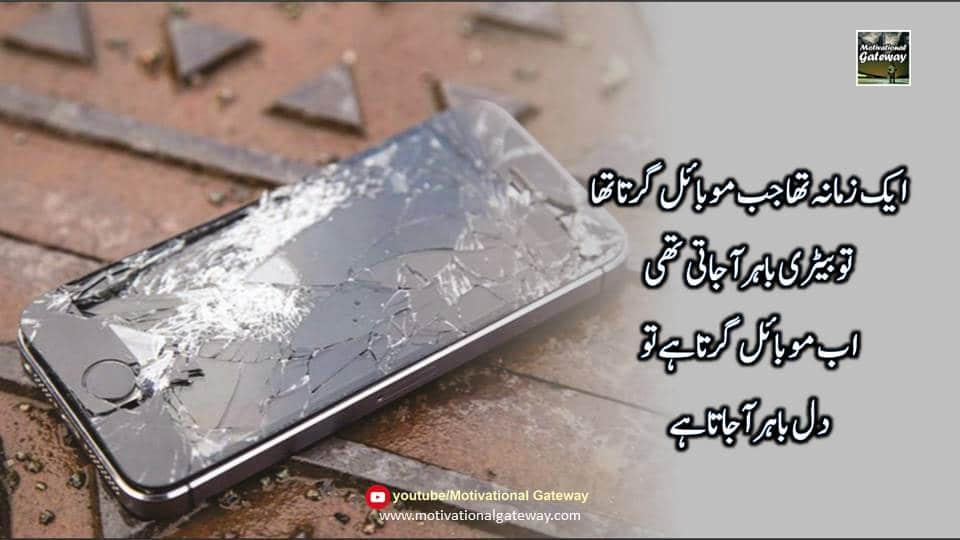 quotes about cell phone